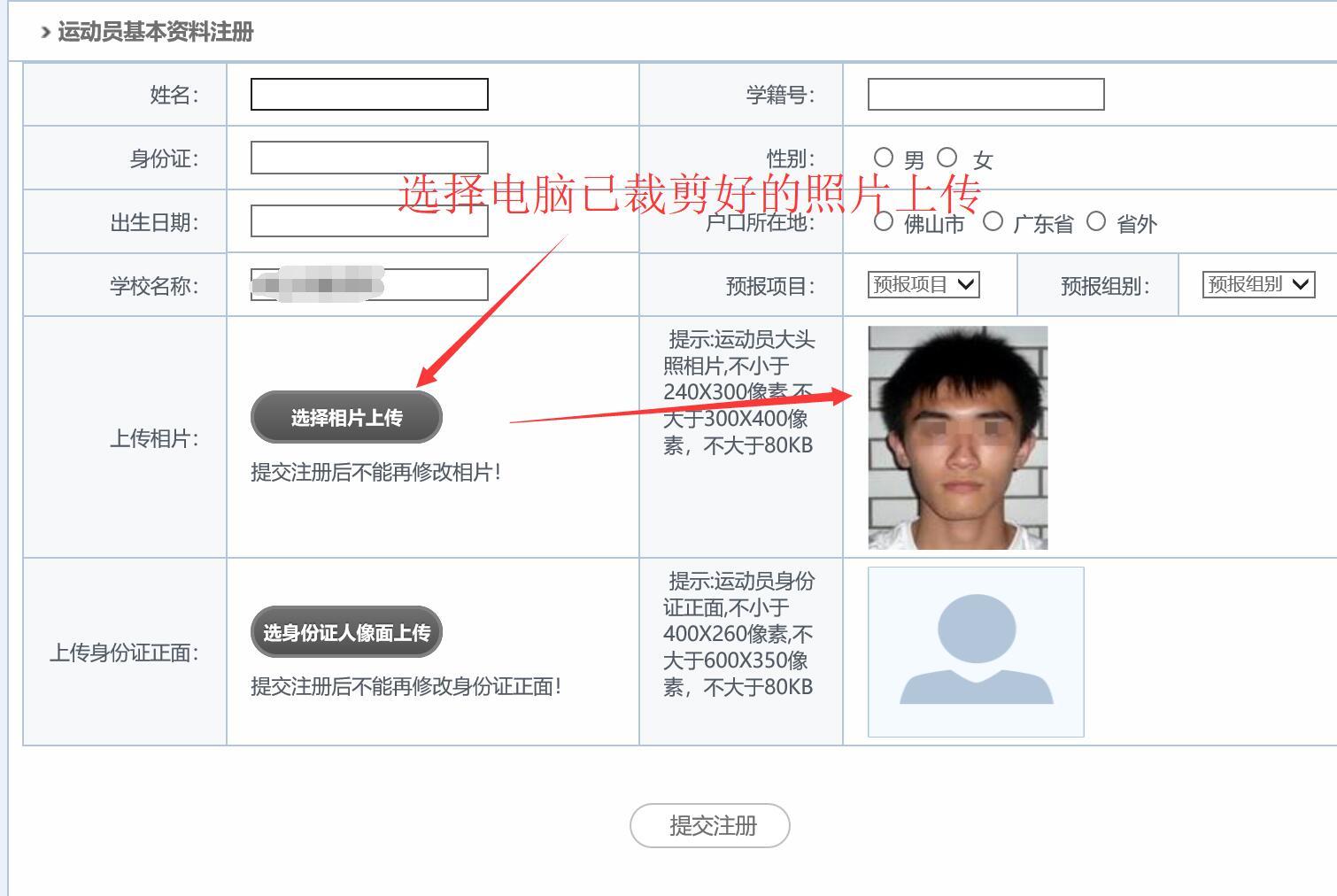 如何放大好友qq头像_注册运动员如何处理上传运动员的照片和身份证照片?-佛山学校 ...
